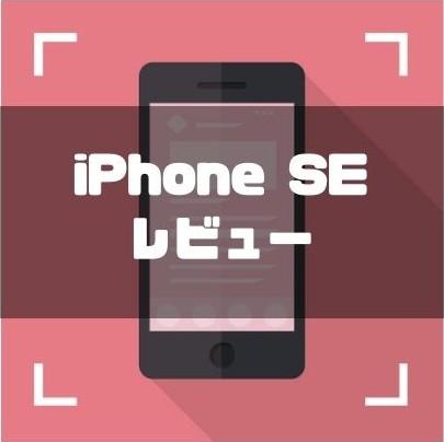 iPhone SE(第2世代)の実機レビュー!高性能なおすすめポイントからデメリットまで徹底解説!