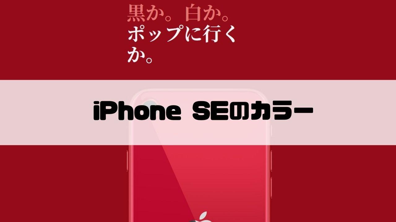 iPhone SE(第2世代)_レビュー_カラー