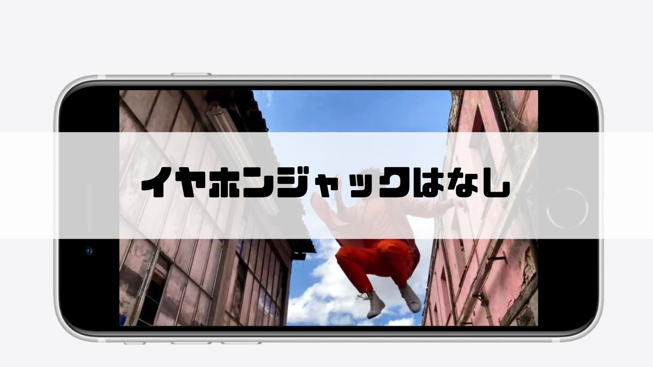 iPhone SE(第2世代)_レビュー_イヤホンジャック