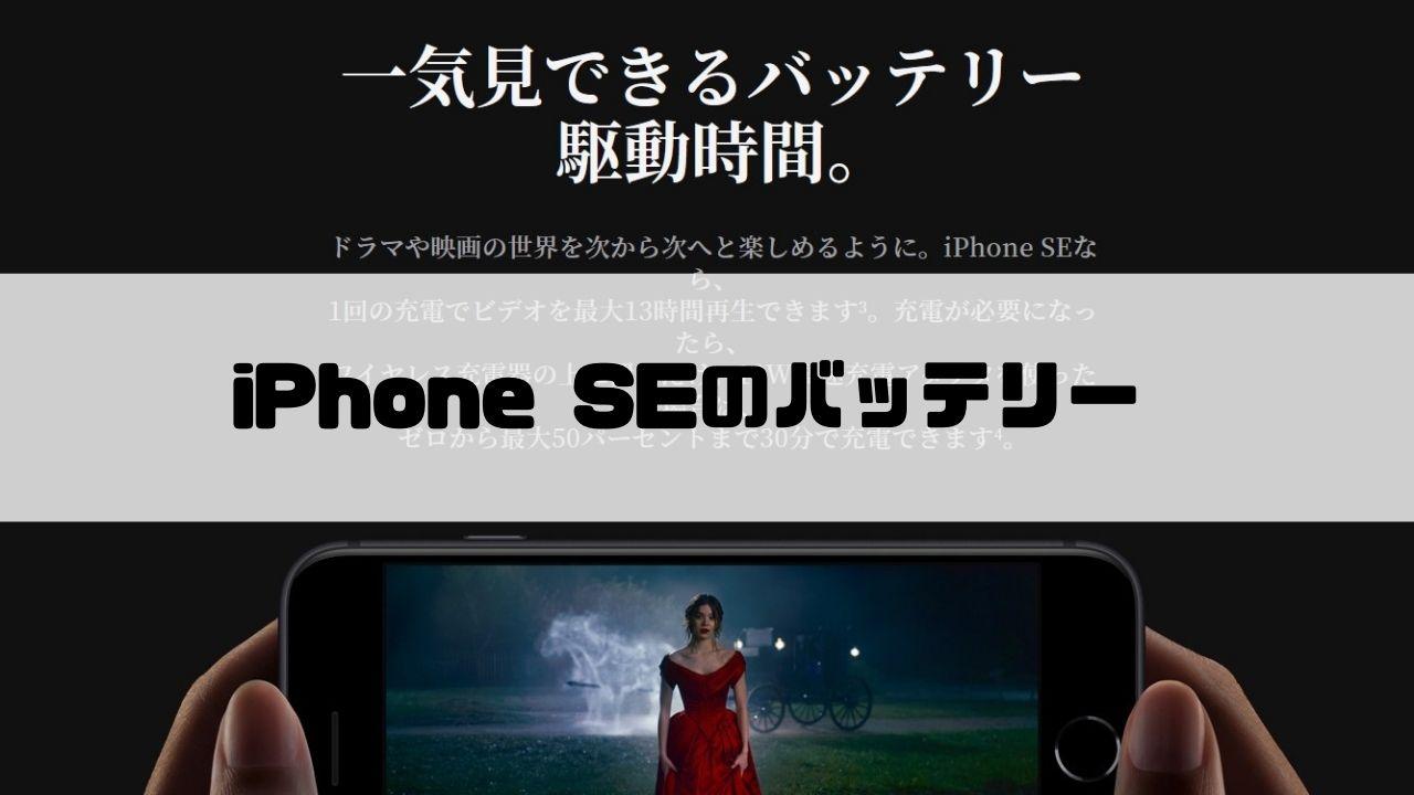 iPhone SE(第2世代)_レビュー_バッテリー