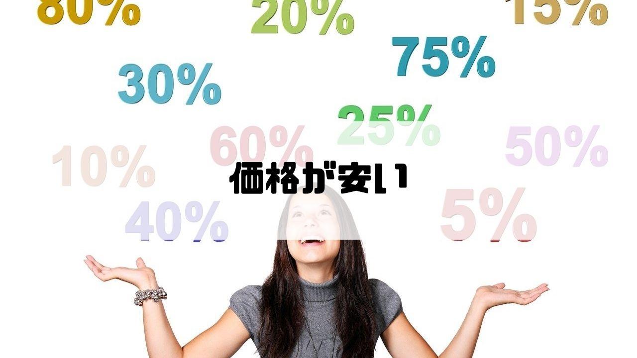 iPhone SE(第2世代)_レビュー_価格が安い