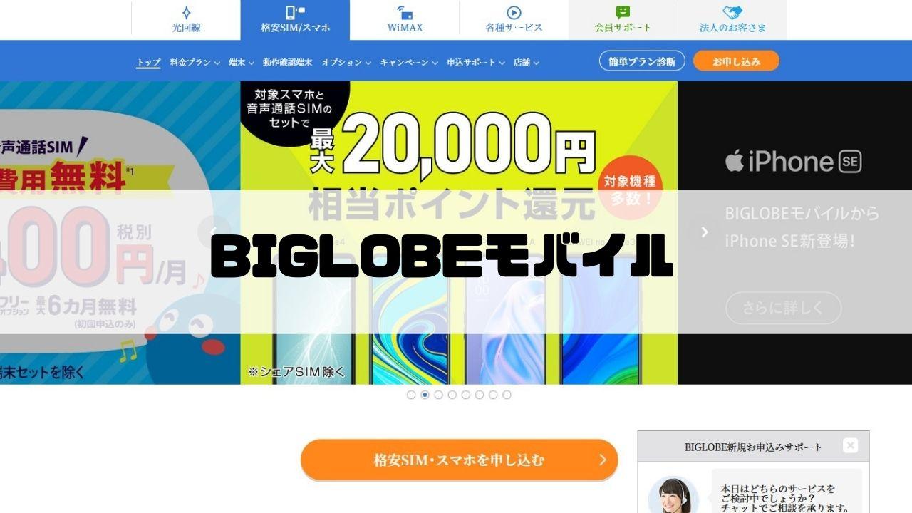 iPhone SE(第2世代)_レビュー_BIGLOBEモバイル