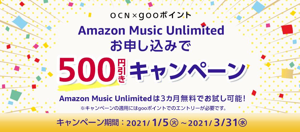 OCNモバイルONE_評判_キャンペーン_MUSIC