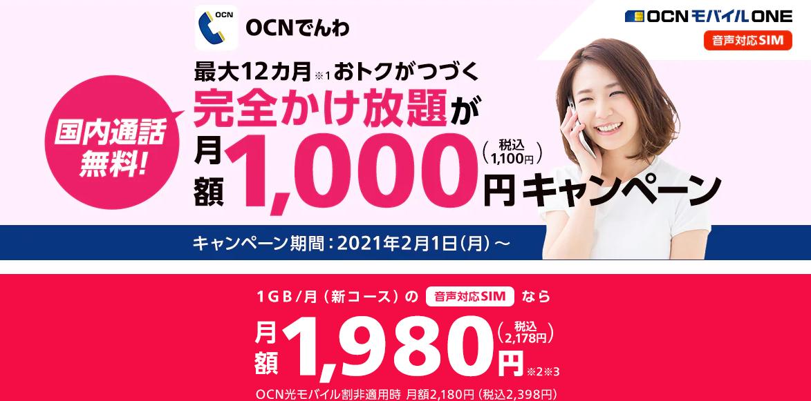 OCNモバイルONE_評判_かけ放題_キャンペーン