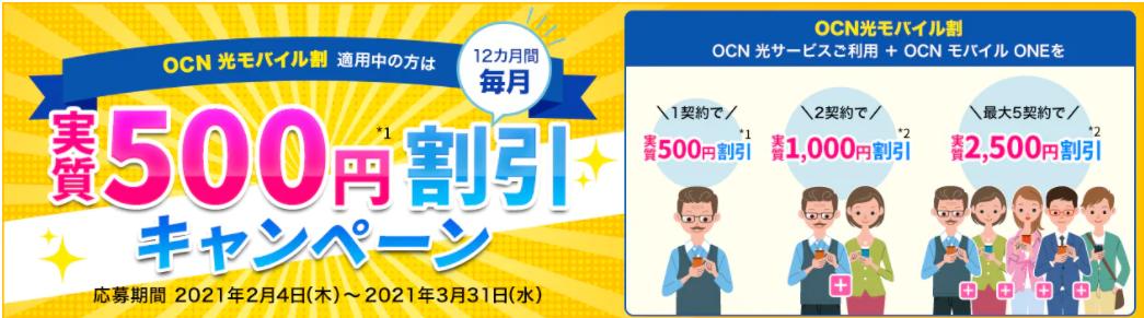 OCNモバイルONE_評判_キャンペーン_光