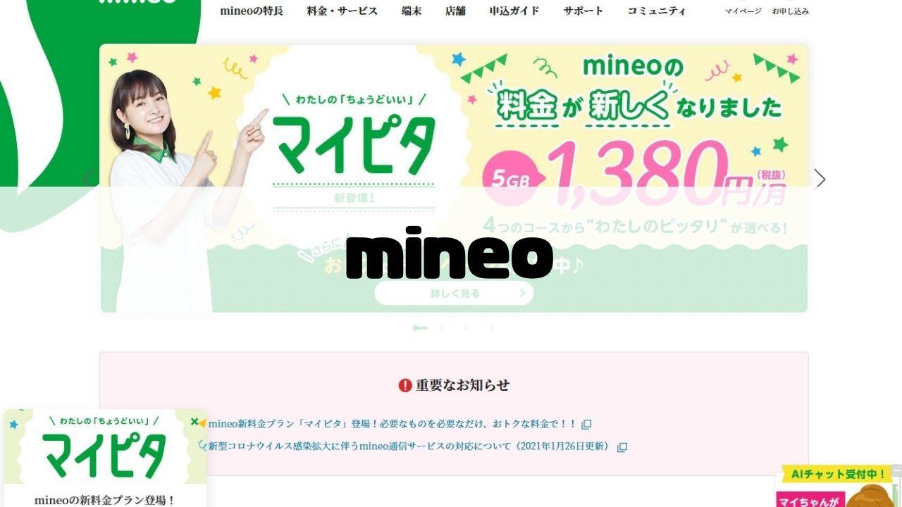 iPhone SE(第2世代)_レビュー_mineo