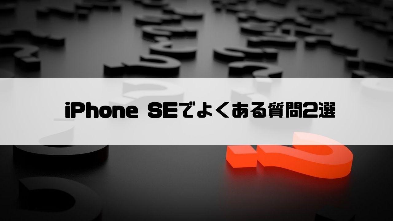iPhone SE(第2世代)_レビュー_よくある質問