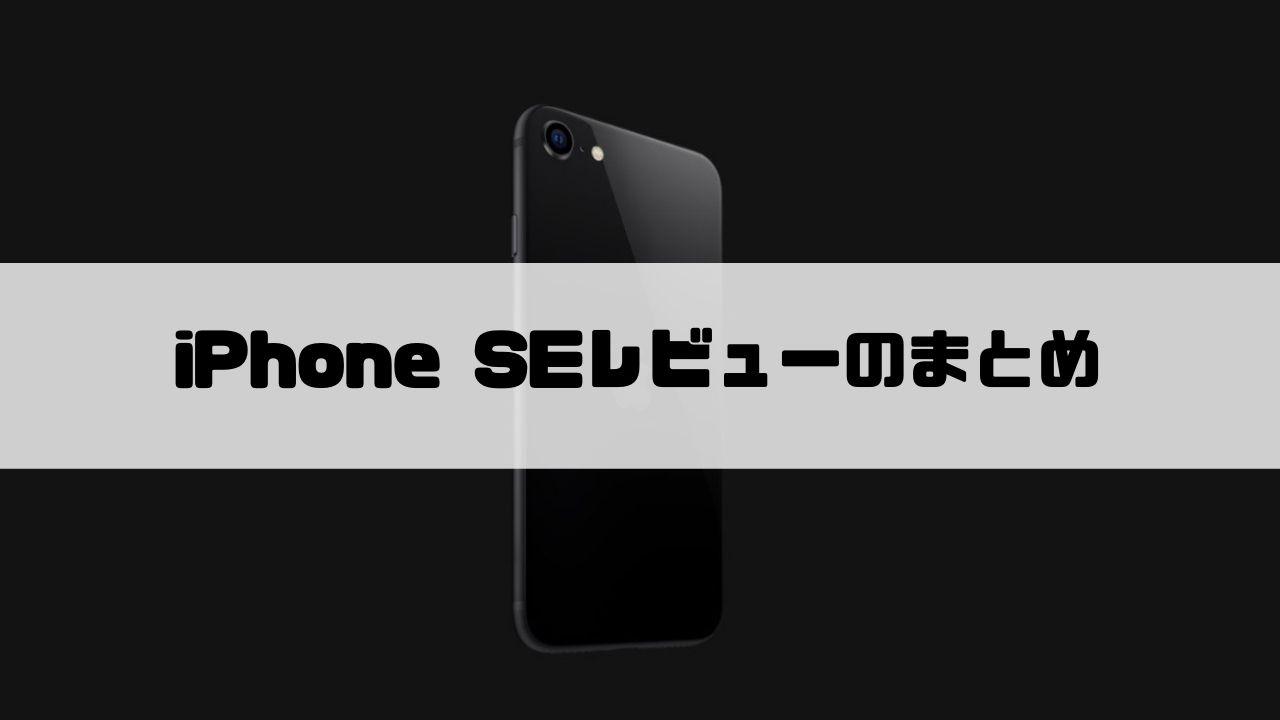 iPhone SE(第2世代)_レビュー_まとめ