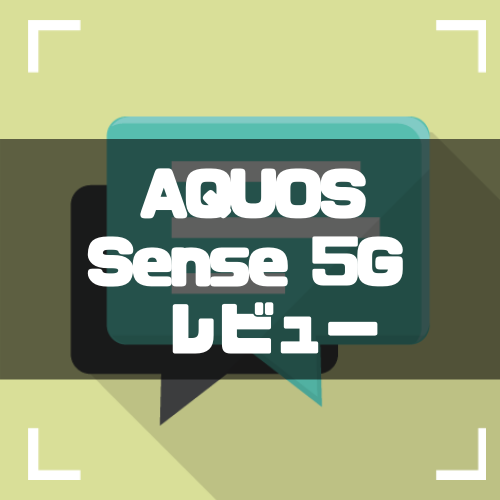 AQUOS Sense 5G 実際に使ってみた!激辛レビュー|買うべき理由・買わない方がいい理由を徹底解説