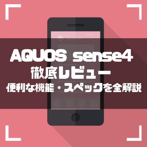 AQUOS_sense4
