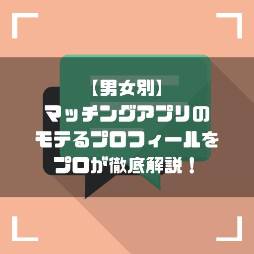 【男女別】マッチングアプリのモテるプロフィールをプロが徹底解説!