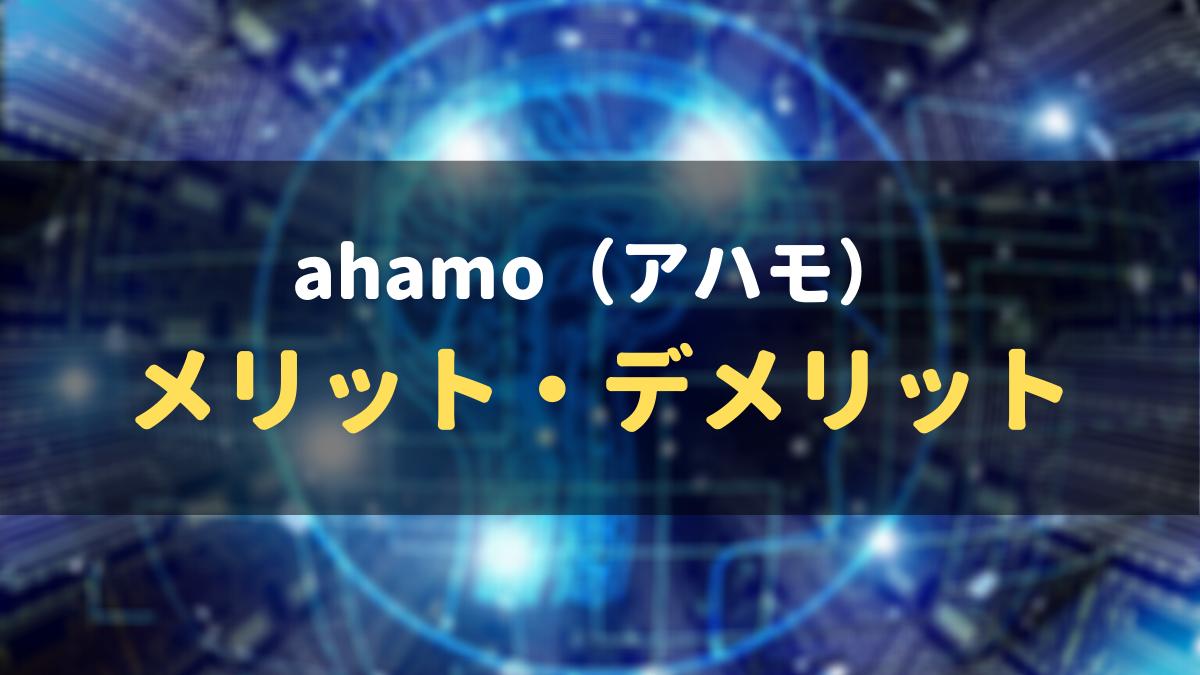 ahamo(アハモ)のメリット・デメリット