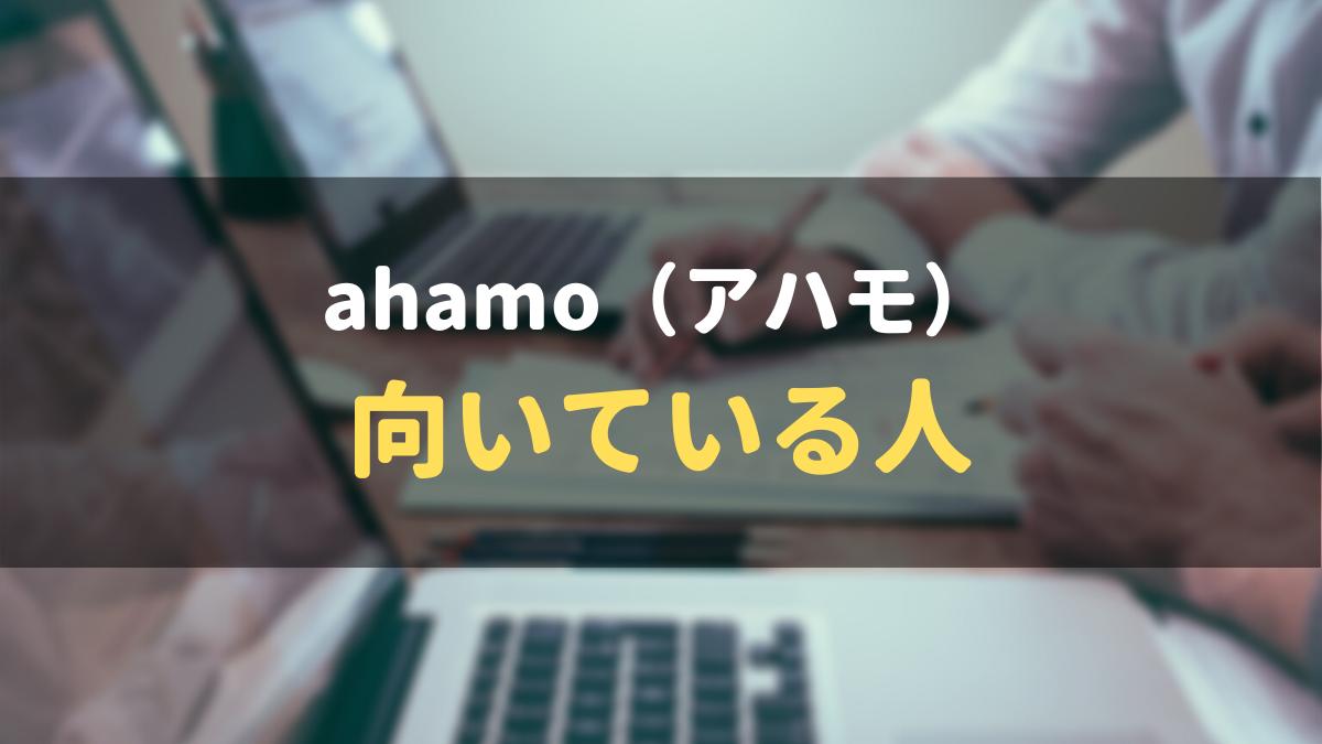 ahamo(アハモ)に向いている人