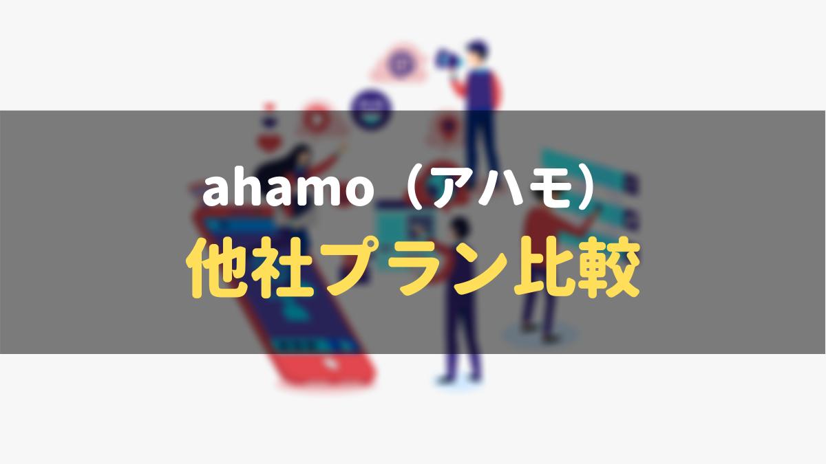 ahamo(アハモ)を他社プランと比較