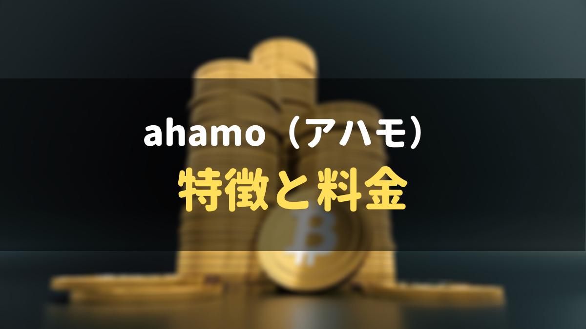 ahamo(アハモ)の特徴と料金