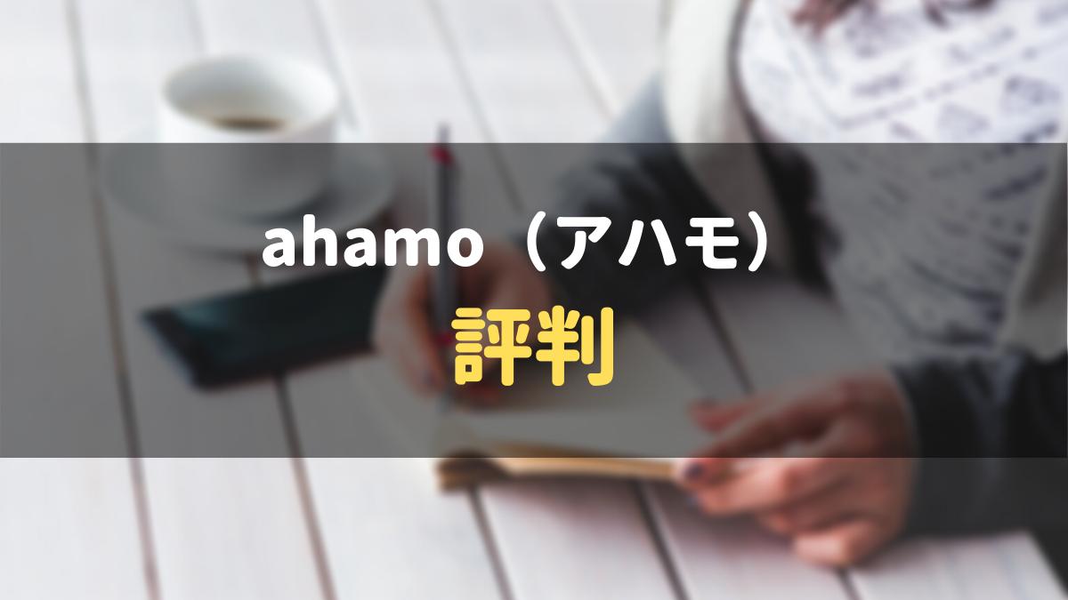 ahamo(アハモ)の評判