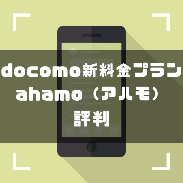 ドコモの新料金プラン『ahamo(アハモ)』の評判・口コミは良い!?他社との比較まで完全ガイド