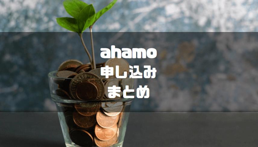ahamo_申し込み_まとめ