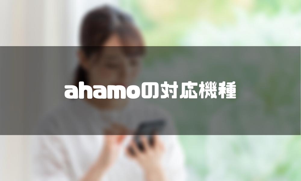 ahamo_機種変更_対応機種