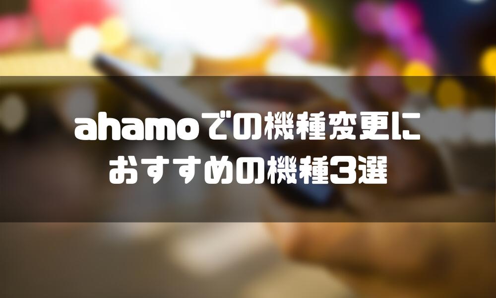 ahamo_機種変更_おすすめ