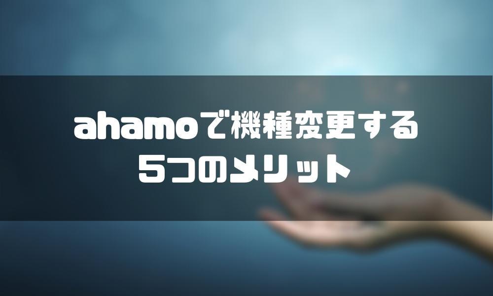 ahamo_機種変更_メリット