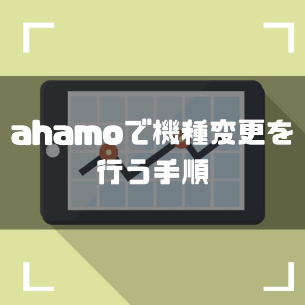 ahamo(アハモ)で機種変更すべき?メリット・デメリットまとめ|おすすめ対応機種まで完全ガイド
