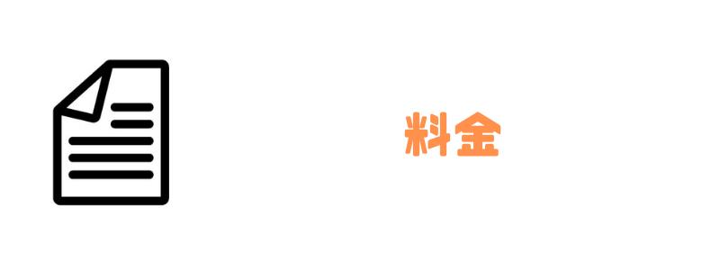 アハモ_ギガライト_料金
