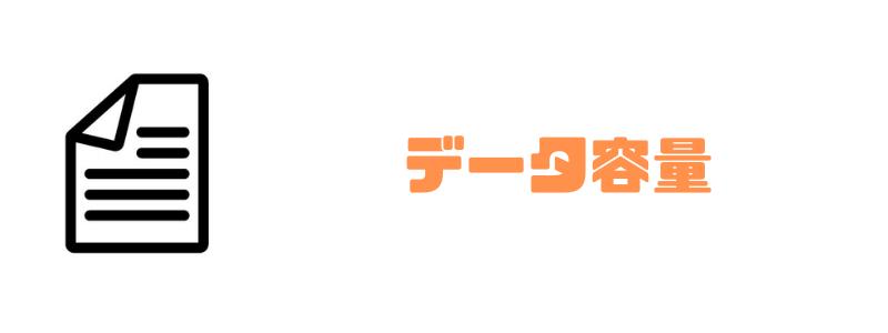 アハモ_ギガライト_データ容量