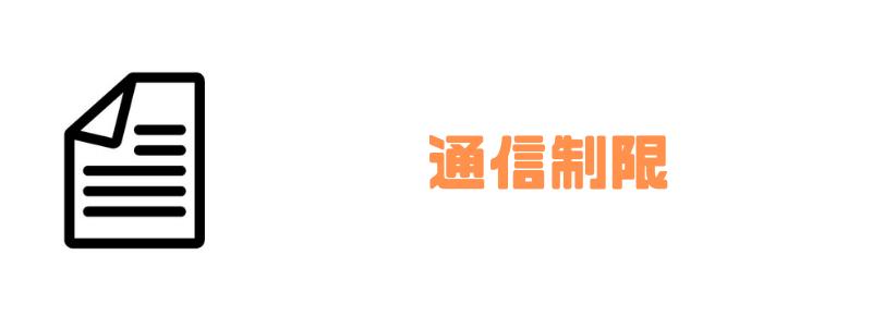 アハモ_ギガライト_通信制限