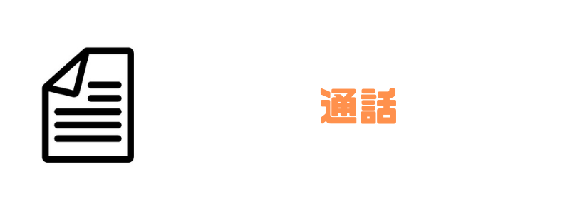 アハモ_ギガライト_通話
