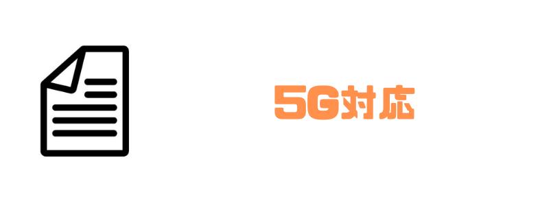 アハモ_ギガライト_5G対応