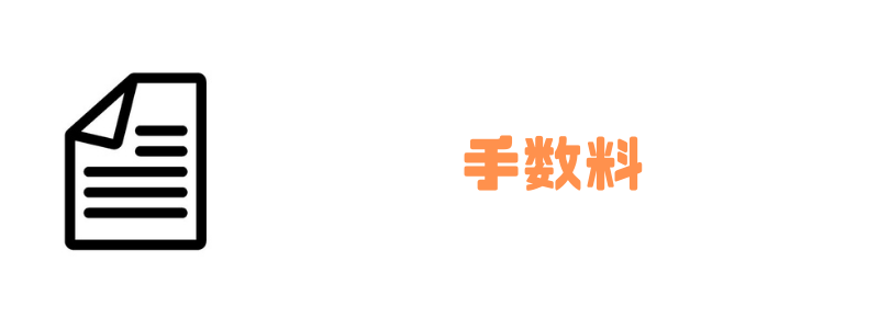 アハモ_ギガライト_手数料