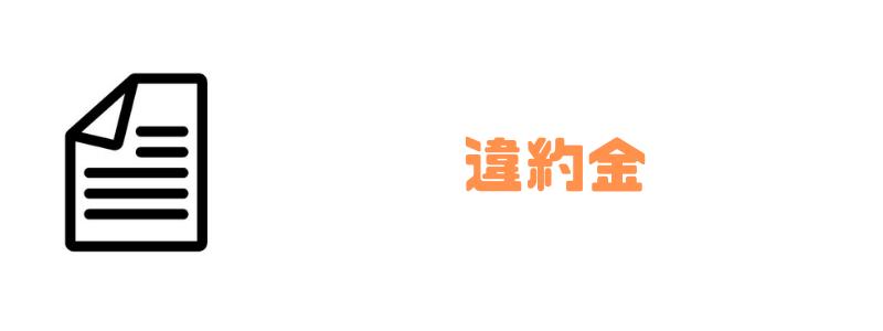 アハモ_ギガライト_違約金