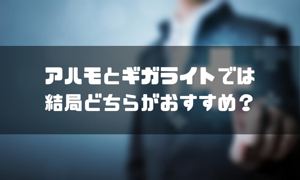 アハモ_ギガライト_どっち