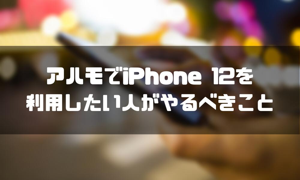 アハモ_iPhone12_今のうち