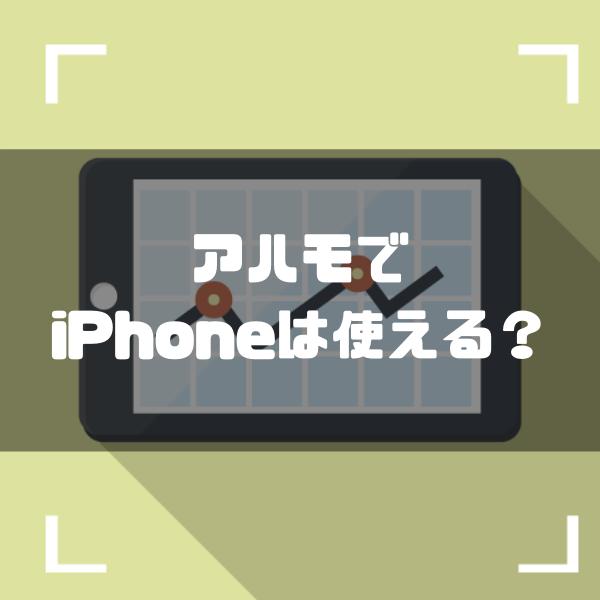 ahamo(アハモ)でiPhoneは使える? 対応機種最新情報からアハモでiPhoneを使う方法まで解説