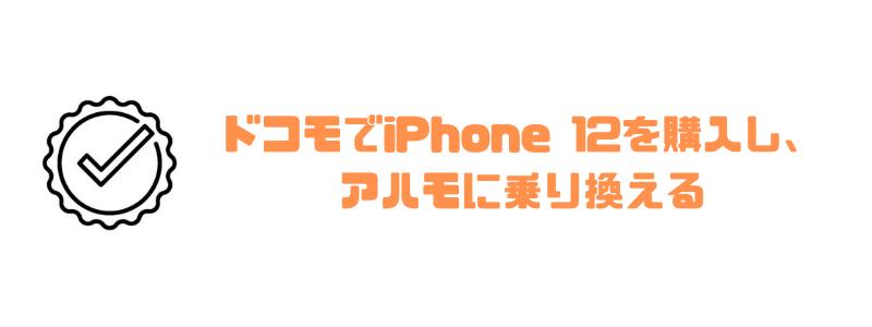アハモ_iPhone12_ドコモ