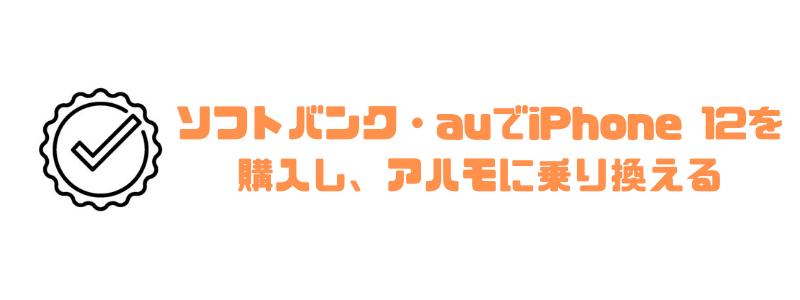 アハモ_iPhone12_ソフトバンクau