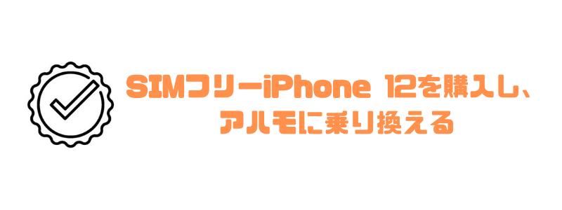 アハモ_iPhone12_SIMフリー