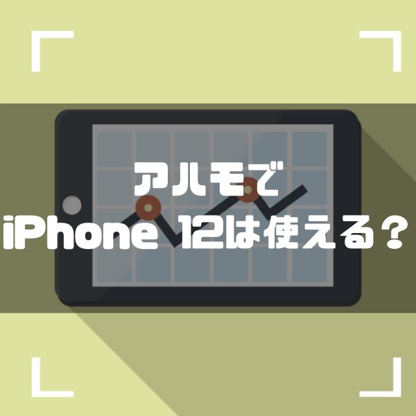 ahamo(アハモ)でiPhone12を使う方法完全ガイド|申し込み手順や対応機種最新情報まで完全ガイド