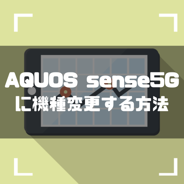 AQUOSsense5G_機種変更