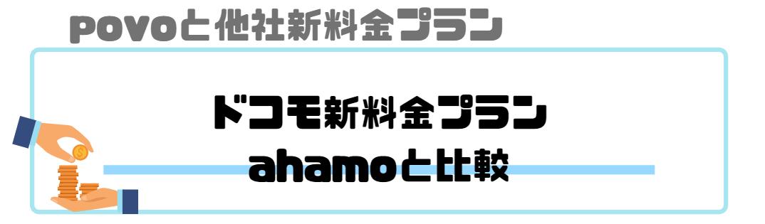 povo_申し込み_ドコモ新料金プランahamoと比較