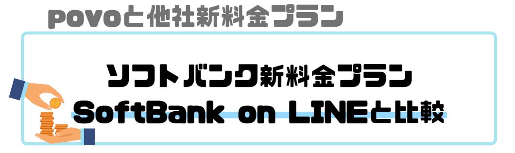 povo_申し込み_ソフトバンク新料金プランSoftBank_on_LINEと比較