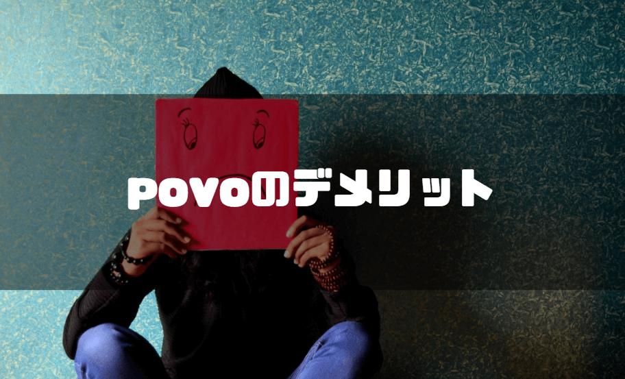 povo_デメリット_povoの10つのデメリット