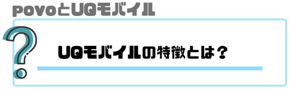 povo_デメリット_UQモバイルの特徴