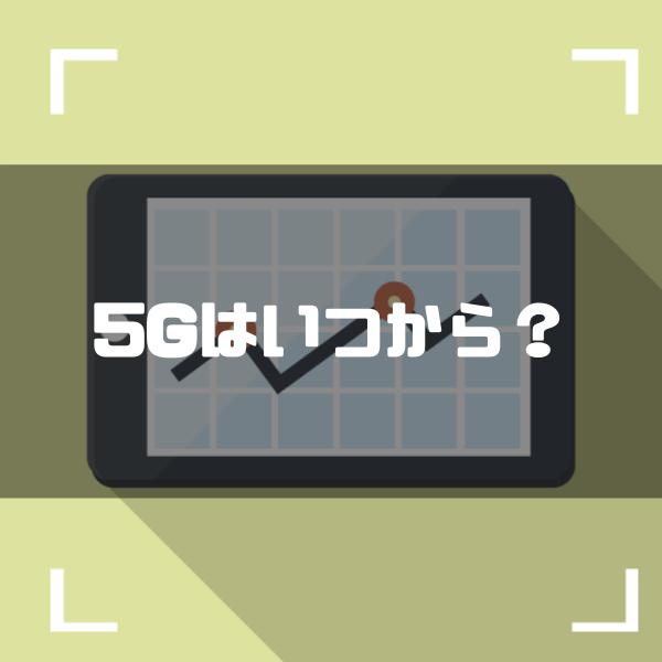 5G_いつから