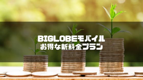BIGLOBEモバイル_評判_新料金プラン
