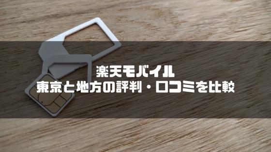 楽天モバイル_評判_東京_地方_口コミ