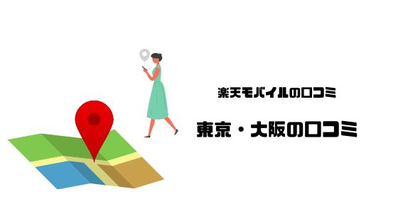 楽天モバイル_評判_都心の評判
