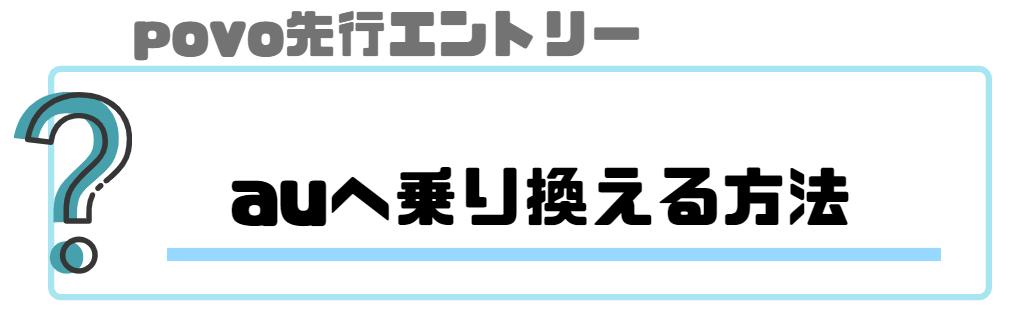 povo_申し込み_auへ乗り換える方法
